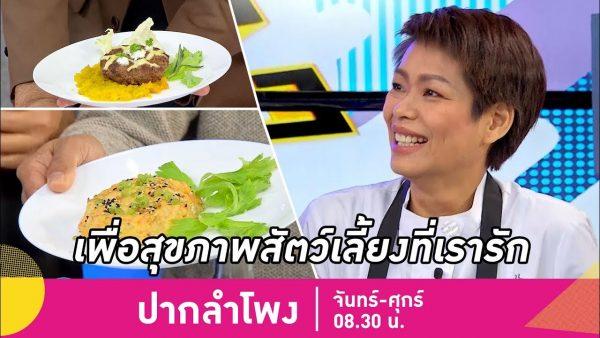 Coffee & Puppy On TV: รายการ ปากลำโพง Amarin TV HD 34