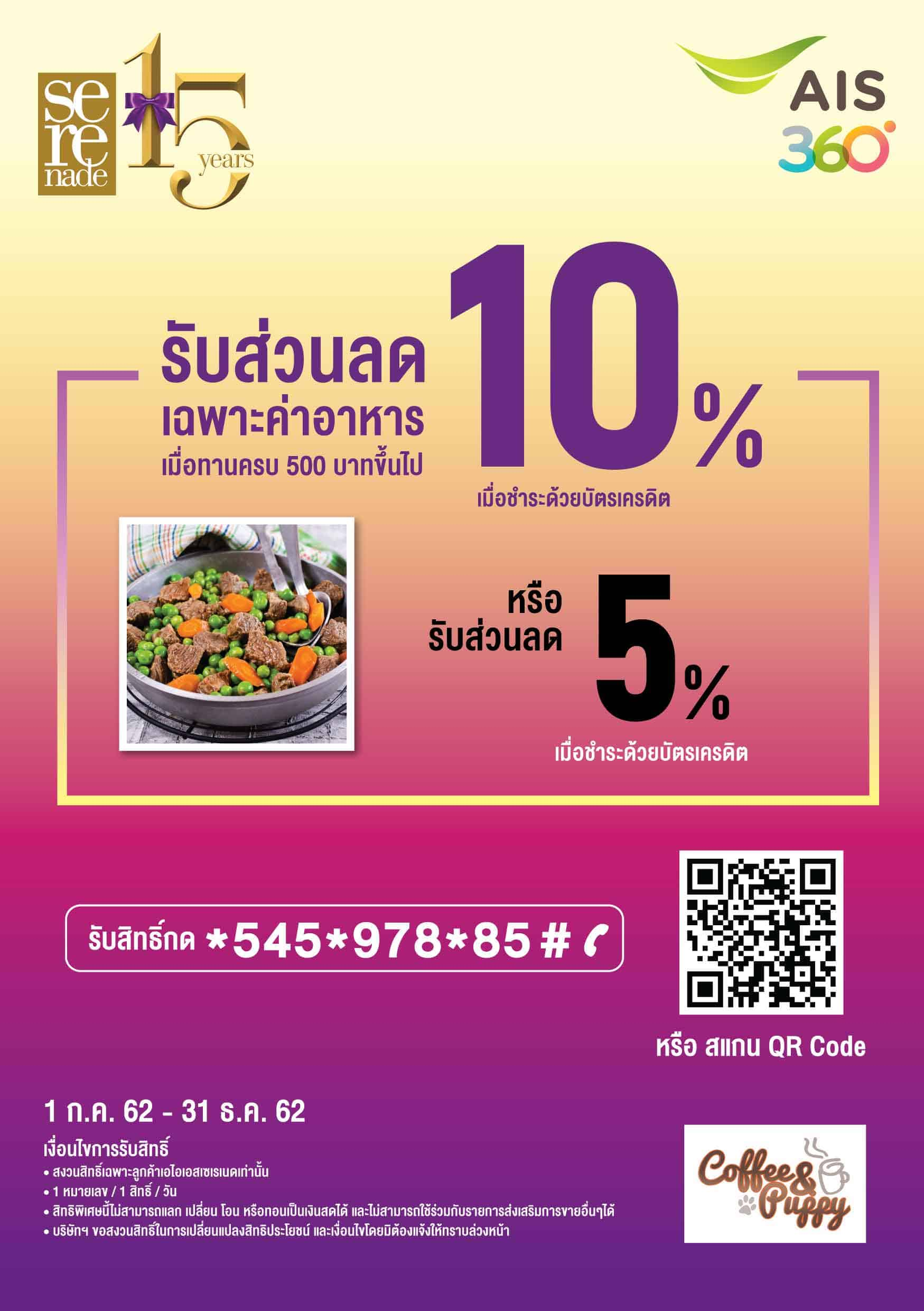 Promotion From AIS Serenade