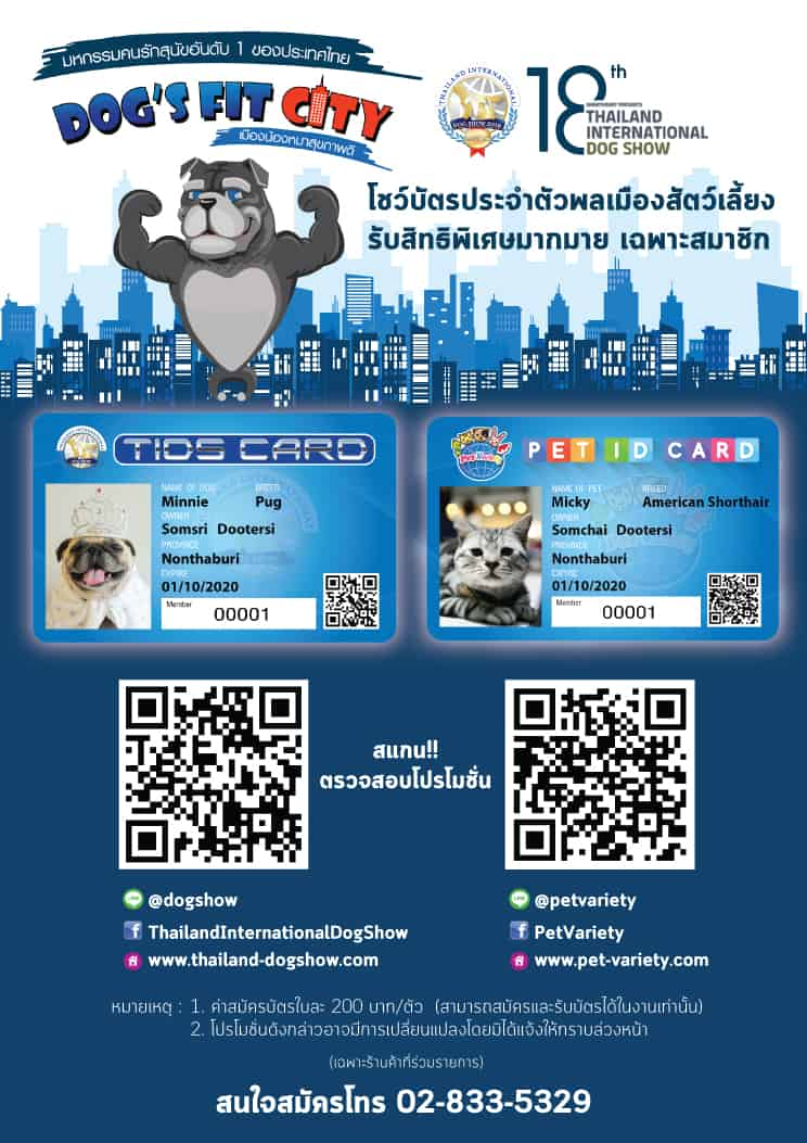 TIDS Card & Pet Card For Coffee & Puppy Promotion