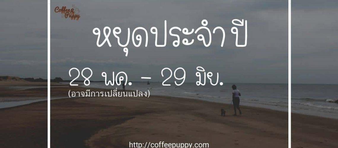 ร้านหยุดประจำปี 28 พค. - 29 มิย. We are closed for the annual holidays
