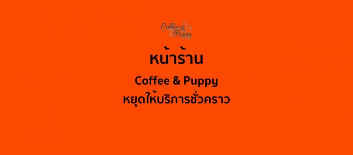 หน้าร้าน Coffee & Puppy หยุดให้บริการชั่วคราว