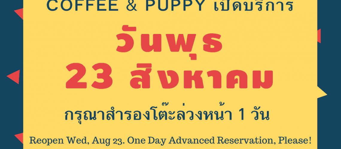 Coffee & Puppy เปิดบริการ วันพุธที่ 23 สิงหาคม 2017