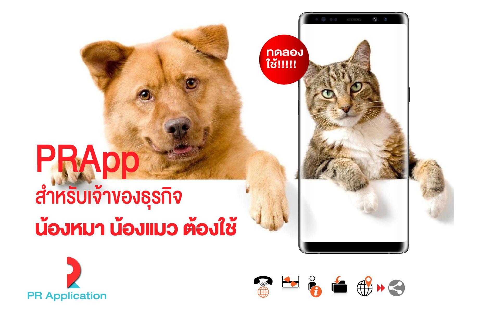 PR App สำหรับธุรกิจน้องหมา น้องแมว