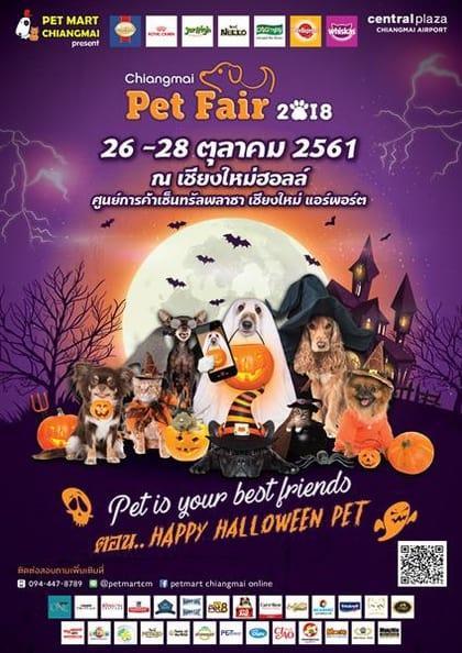 เชียงใหม่ Pet Fair 2018