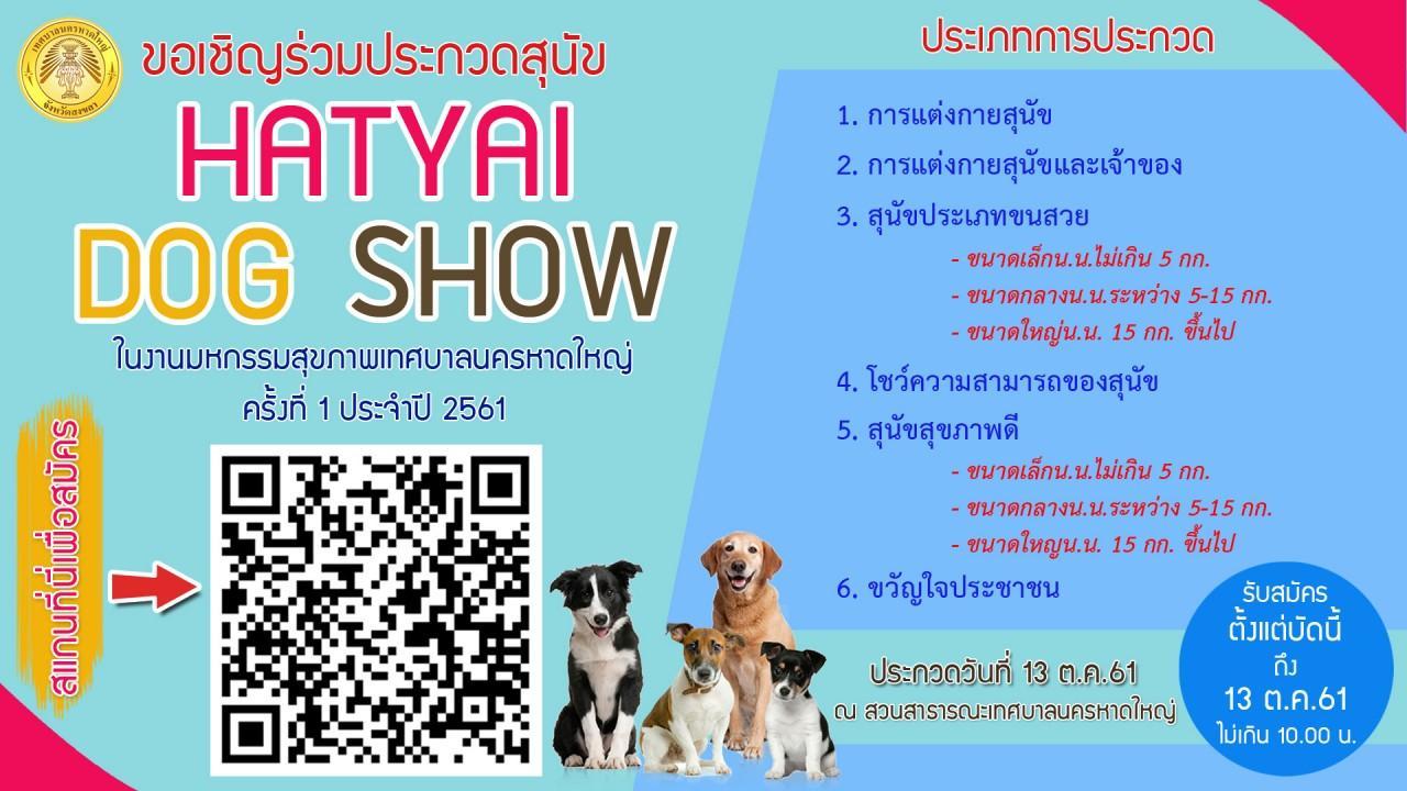 Hatyai Dog Show 2018