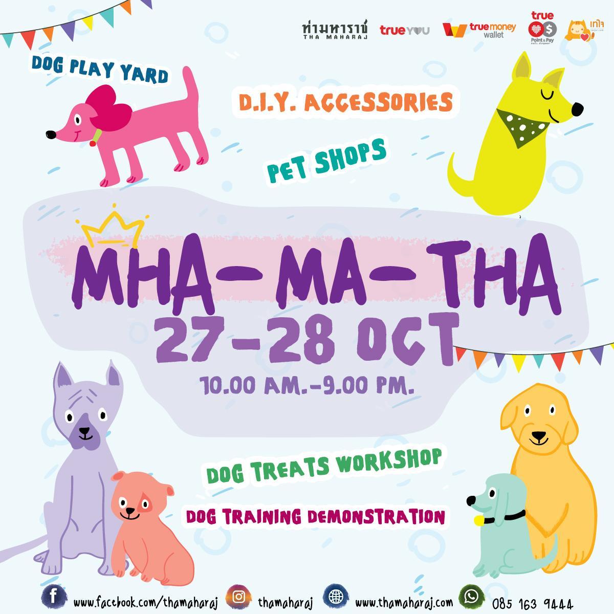 Mha-Ma-Tha (หมามาท่า) ครั้งที่ 2
