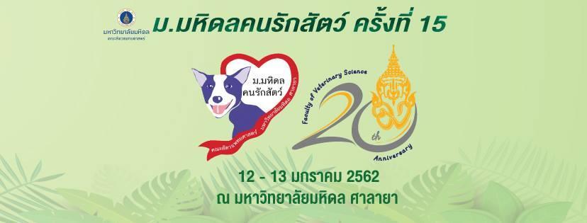 Rmut Talk งานประกวดสุนัขพันทาง ม.มหิดลคนรักสัตว์ ครั้งที่ 15 วันที่ 12 13 มกราคม 62