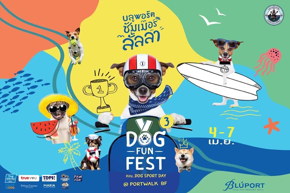 บลูพอร์ต DOG FUN FEST 2019